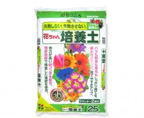 花ちゃん培養土